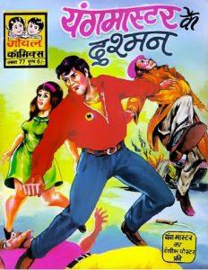Free Download Young Master Ke Dushman Hindi Comics Pdf