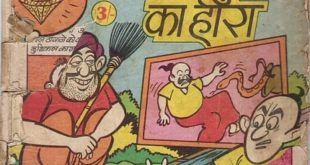 Free Download Chaar Lakh Ka Heera Hindi Comics Pdf