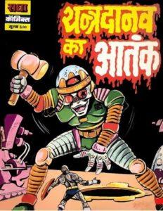 Free Download Daanav Ka Aatank Shaktiputra Hindi Comics Pdf