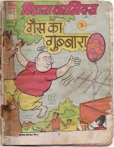 Free Download Gas Ka Gubbara Hindi Comics Pdf