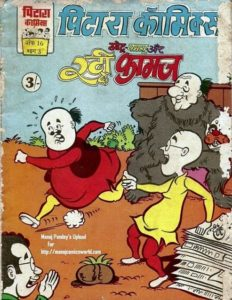 Free Download Motu Patlu Aur Raddi Kagaz Hindi Comics Pdf