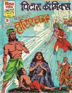 Free Download Satyawadi Raja Harishchandra Hindi Comics Pdf