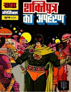 Free Download Shaktiputra Ka Apharan Hindi Comics Pdf
