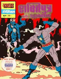 Free Download Shaktiputra aur Adrishya Manav Hindi Comics Pdf