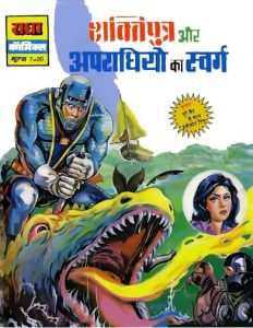 Free Download Shaktiputra aur Apradhiyon Ka Swarg Hindi Comics Pdf