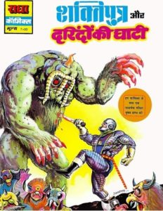 Free Download Shaktiputra aur Darindo Ki Ghaati Hindi Comics Pdf