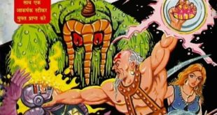 Free Download Shaktiputra aur Mrityukund Hindi Comics Pdf
