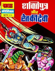 Free Download Shaktiputra aur Ret Ki Devi Hindi Comics Pdf