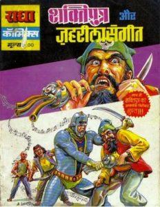 Free Download Shaktiputra aur Zehreela Sangeet Hindi Comics Pdf