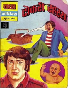 Free Download Tokri Ka Rahasya Hindi Comics Pdf