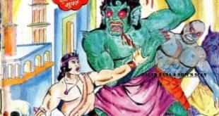 Free Download Darindon Ka Shahenshah Hindi Comics Pdf