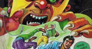 Free Download Duniya Khatre Main Hindi Comics Pdf