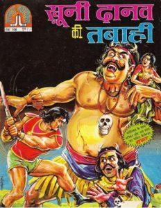 Free Download Khooni Danav Ki Tabahi Hindi Comics Pdf