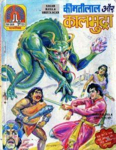 Free Download Kimtilal Aur Kaalmudra Hindi Comics Pdf