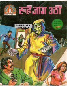 Free Download Ruhe Jaag Uthi Hindi Comics Pdf