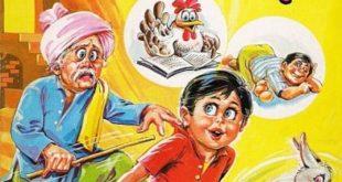 Chawannilal-Ki-Shaadi-Hindi-Comics