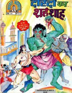 Darindo-Ka-Shahenshah-Hindi-Comics