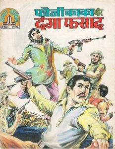 Fauji-Kaaka-Aur-Danga-Fasaad-Hindi-Comics