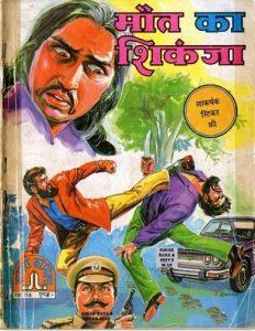 Maut-Ka-Shikanja-Hindi-Comics