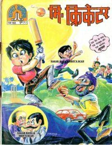 Mr-Cricketer-Hindi-Comics