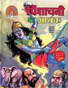 Pichasini-Ka-Aatank-Hindi-Comics