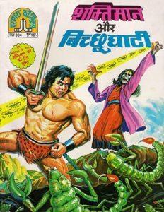Shaktimaan-Aur-Bhikshu-Ghati-Hindi-Comics