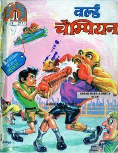 World-Champion-Hindi-Comics