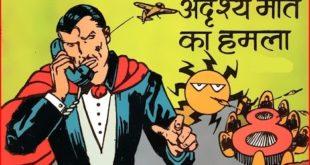 Jadugar-Mandrake-Aur-Adrishya-Maut-Ka-Humla-Hindi-Comics