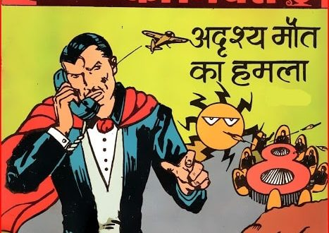 Free Download Jadugar Mandrake Aur Adrishya Maut Ka Humla Hindi Comics Pdf