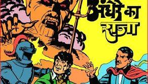 Jadugar-Mandrake-Aur-Andhare-Ka-Raja-Hindi-Comics