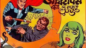 Jadugar-Mandrake-Aur-Octopus-Ka-Zehar-Hindi-Comics