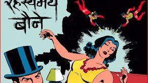 Jadugar-Mandrake-Aur-Rahasyamay-Baune-Hindi-Comics