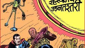 Jadugar-Mandrake-Aur-Rahasyamay-Udantashtari-Hindi-Comics