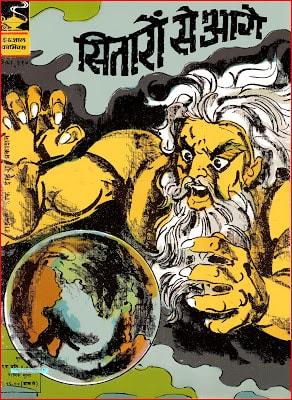 Jadugar-Mandrake-Aur-Sitaron-Se-Aage-Hindi-Comics