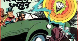 Jadugar-Mandrake-Aur-Vishadhar-Ka-Zehar-Hindi-Comics