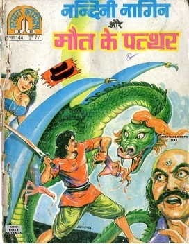 Nandini-Nagin-Aur-Maut-Ke-Patthar-Hindi-Comics