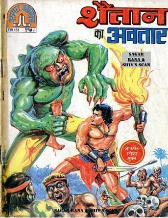 Shaitan-Ka-Avtar-Hindi-Comics