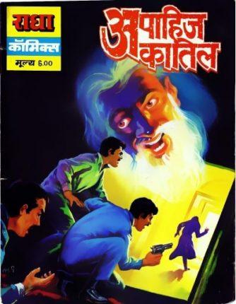 Apahij-Kaatil-Hindi-Comics