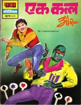 Ek-Katl-Aur-Hindi-Comics