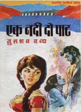 Ek-Nadi-Do-Paat-Gulshan-Nanda-Hindi-Novel