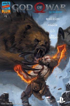 GOD-OF-WAR-Hindi-Comics