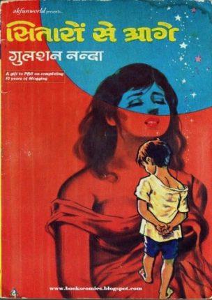 Sitaron-Se-Aage-Gulshan-Nanda-Hindi-Novel
