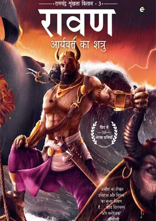 Raavan-Aryavart-Ka-Shatru-Hindi-Novel