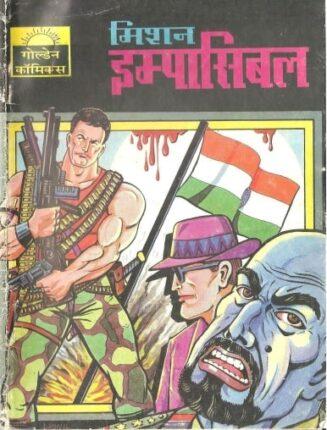 Mission-Impossible-Black-Death-Hindi-Comics