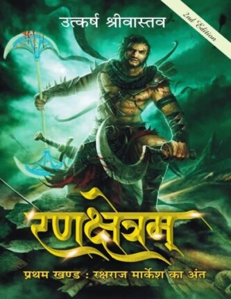 Rankshetram-Part-1-Raksharaj-markesh-ka-ant-Hindi-Novel