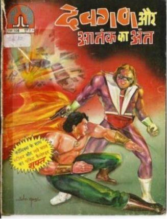 Devgan-Aur-Aatank-Ka-Ant-Hindi-Comics