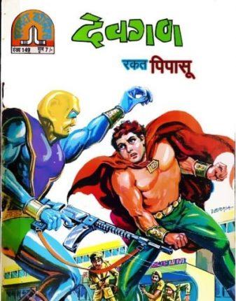 Devgan-Aur-Raktpipaasu-Hindi-Comics