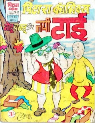 Motu-Patlu-Aur-Nayee-Tie-Hindi-Comics