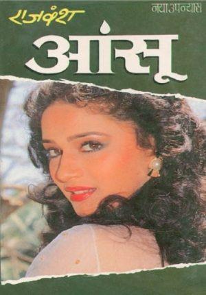 Aansoo-Rajvansh-Hindi-Novel