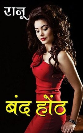 Band-Honth-Ranu-Hindi-Novel